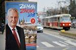 Предвыборный плакат действующего главы государства, кандидата на выборах президента Милоша Земана на улице Праги