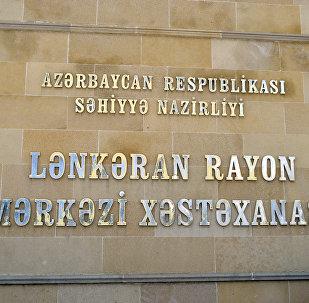 Lənkəran Rayon Mərkəzi Xəstəxanası