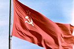SSRİ-nin dövlət bayrağı