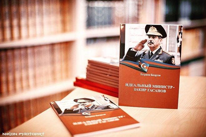 İdeal nazir – Zakir Həsənov kitabı