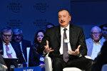 Ильхам Алиев на Всемирном экономическом форуме в Давосе, 23 января 2018 года