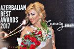 Церемония вручения ежегодной премии Azerbaijan Best Awards 2017