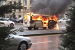 Горящий микроавтобус на проспекте Гейдара Алиева в Баку