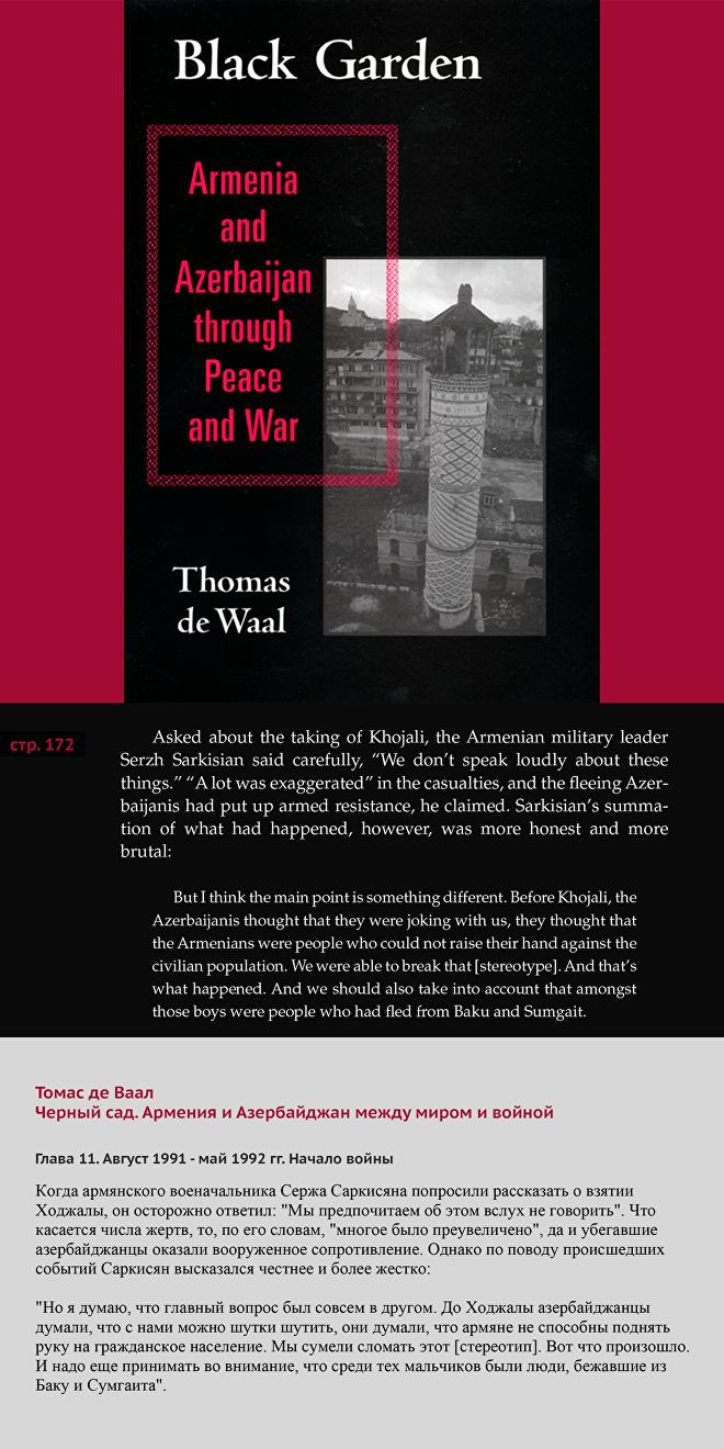 Книга Томаса де Ваала