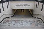 Qara Qarayev stansiyası