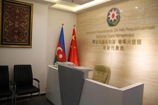 Офис Торгового представительства Азербайджана в Пекине