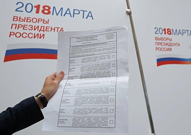 Регистрация кандидатов в президенты РФ