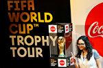 Кубок мира FIFA