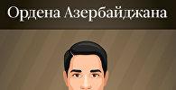 Ордена Азербайджана