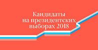 Кандидаты на президентских выборах в России