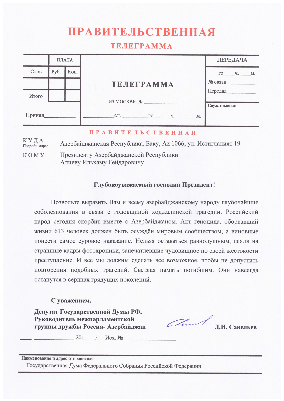 Телеграмма от депутата Государственной Думы РФ Дмитрия Савельева