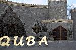 Quba rayonunun girişi
