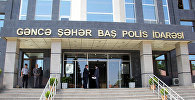 Главное управление полиции города Гянджа