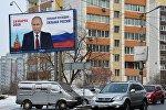 Rusiyada seçkiqabağı təbliğat