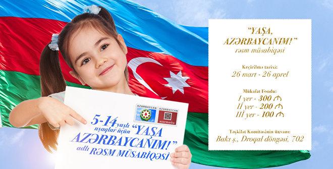 Афиша конкурса, проводимого под девизом Живи, мой Азербайджан!