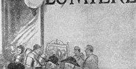 Первый рекламный плакат Синематографа Люмьера
