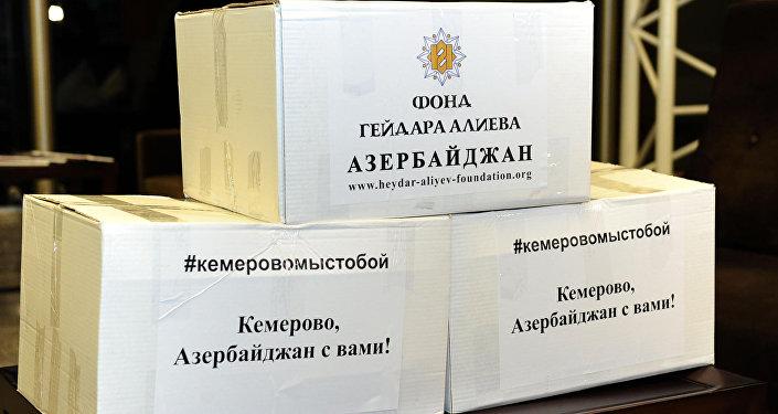 Азербайджан доставил помощь для пострадавших впожаре вКемерово